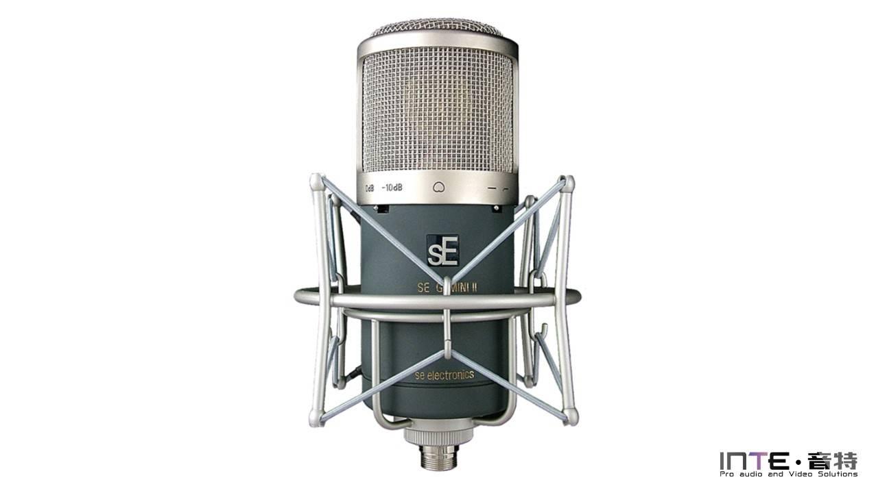 SE Gemini II 双真空管录音话筒