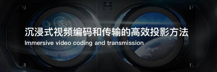 面向沉浸式视频编码和传输的高效投影方法